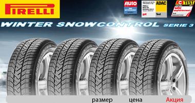 Pirelli_Snowcontrol_rus_1.jpg