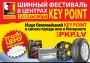 riepu-festivals-2012-rus-90