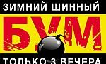 riepu_bums_ru_150