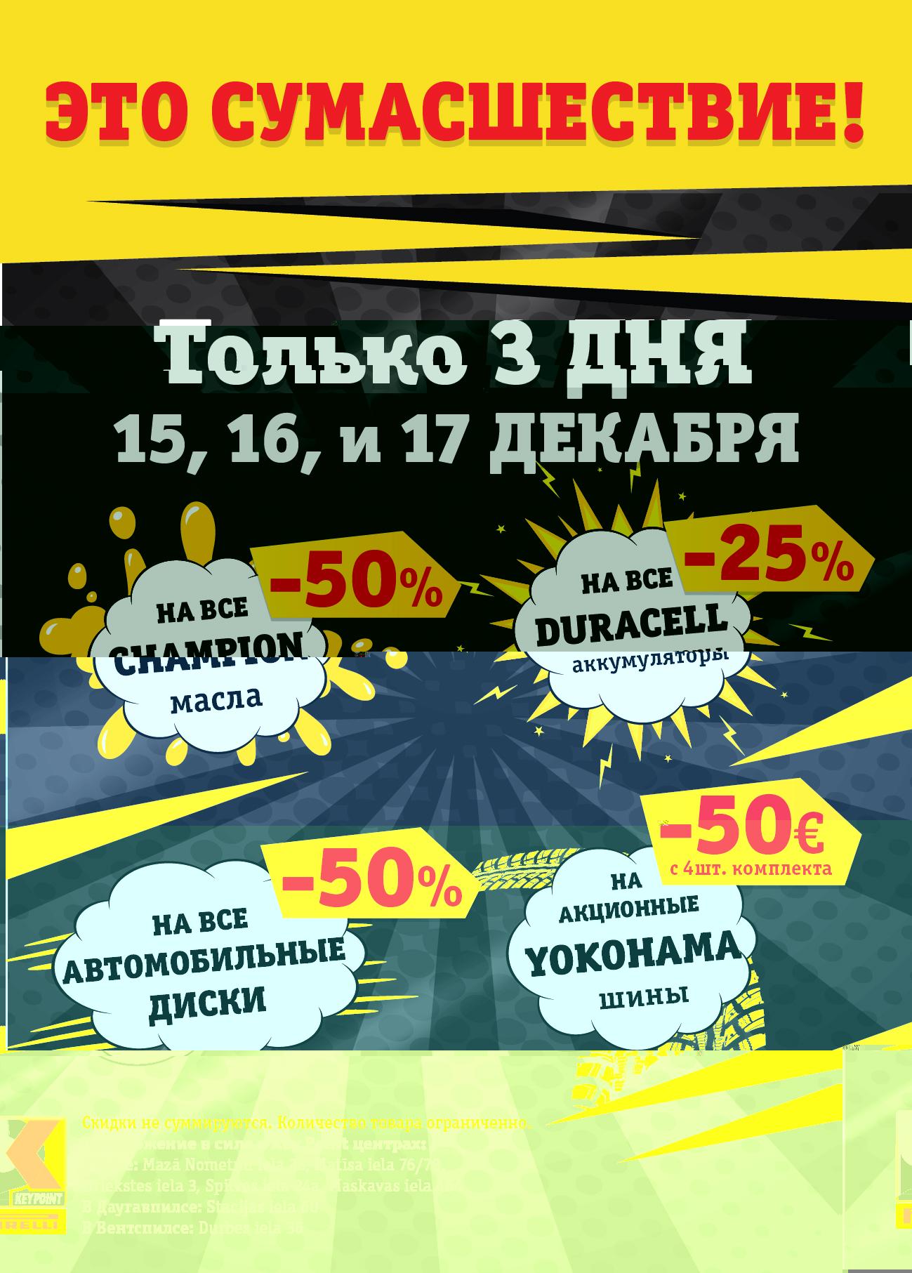 trakas_dienas_web_ru