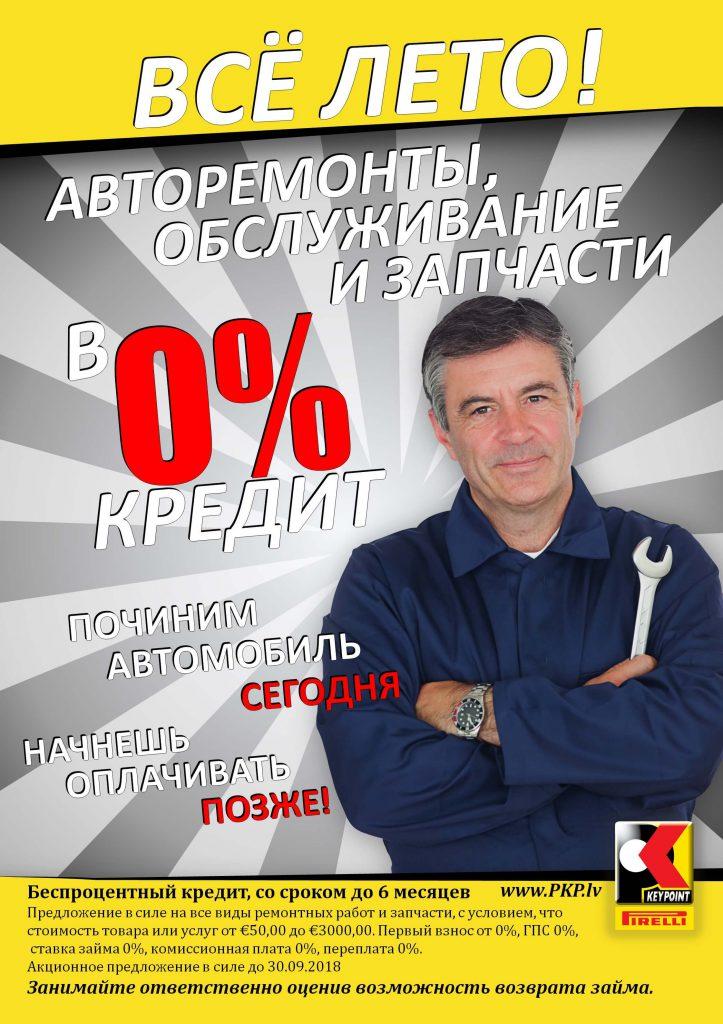 0% кредит на авторемонты, обслуживание и запчасти